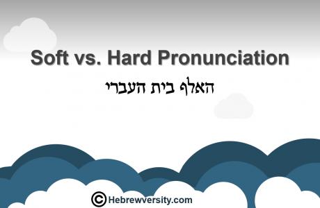 Lesson 4: Soft vs. hard pronunciation