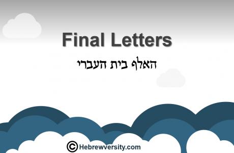 Lesson 5: Final Letters