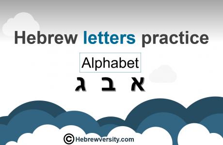 Hebrew letters practice – Alphabet