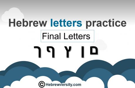 Hebrew letters practice – Final Letters
