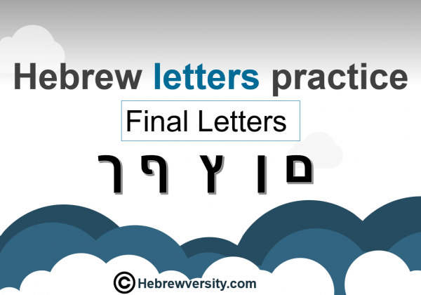 Hebrew letters practice – Final Letters