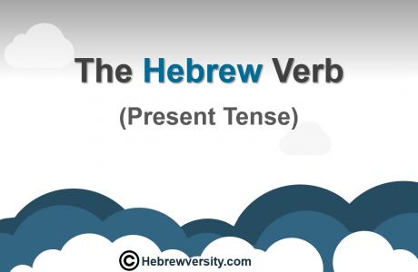 The Hebrew Verb (Present Tense)