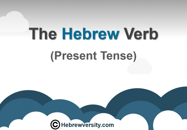 The Hebrew Verb (Present Tense)