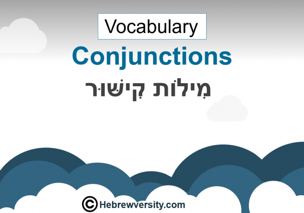 Hebrew Conjunctions Vocabulary