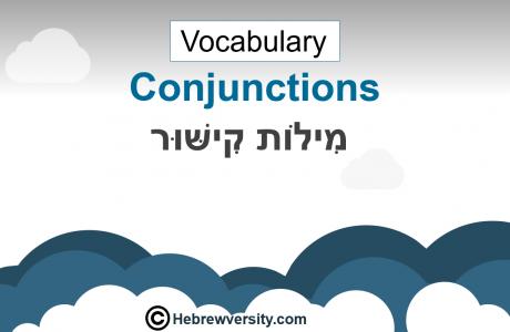 Hebrew Conjunctions Vocabulary 1