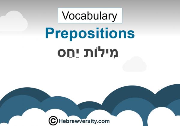 Hebrew Prepositions Vocabulary