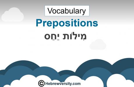 Hebrew Prepositions Group 1