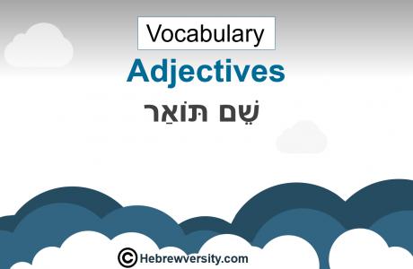 Hebrew Adjectives Vocabulary 1