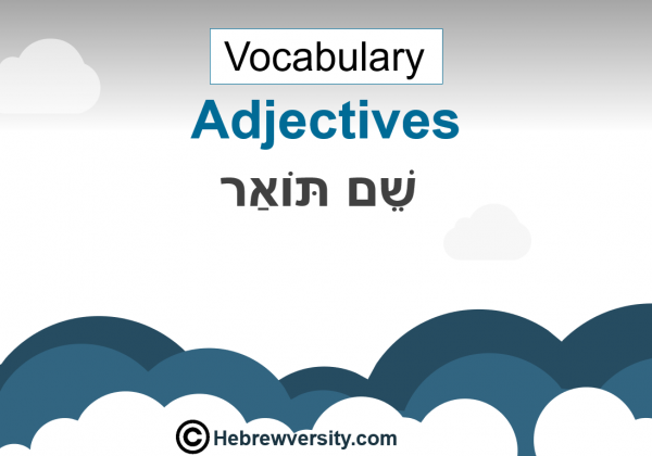 Hebrew Adjectives Vocabulary