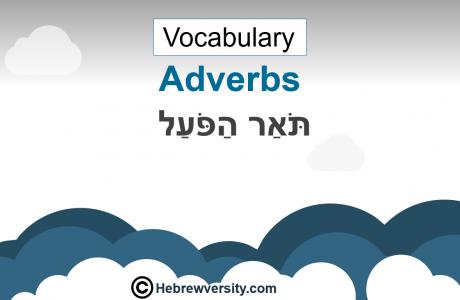 Hebrew Adverbs Vocabulary 1