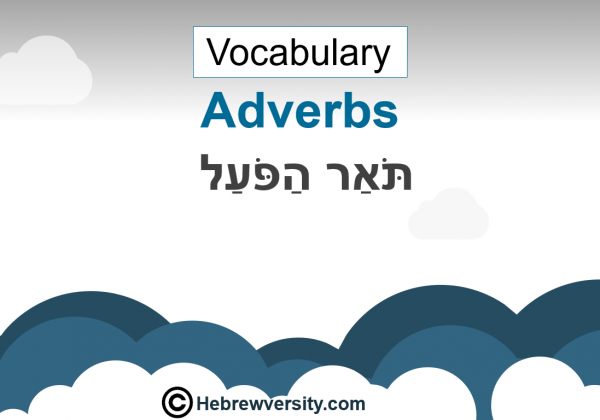 Hebrew Adverbs Vocabulary