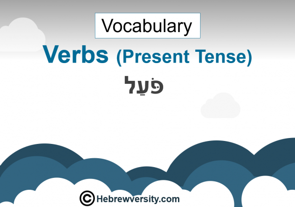 Hebrew Verbs (Present Tense) Vocabulary