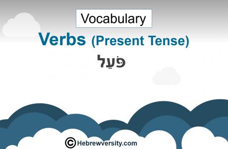 Hebrew Verbs (Present Tense) Vocabulary 1