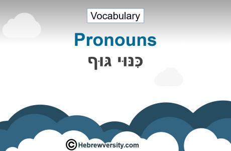 Hebrew Pronouns Vocabulary