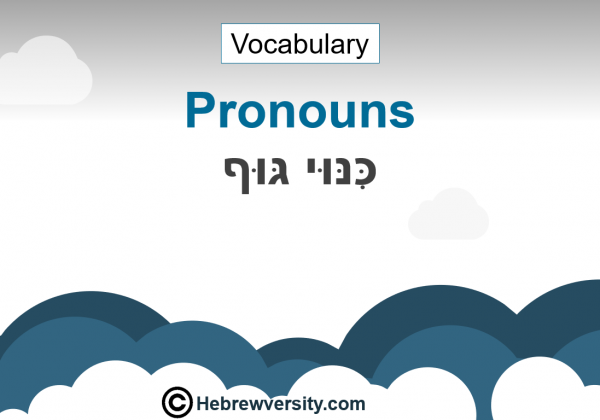 Hebrew Pronouns Vocabulary