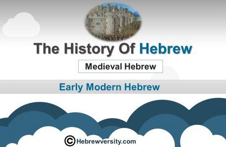 Unit 7: Early Modern Hebrew
