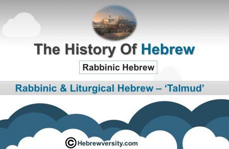 Unit 4: Rabbinic & Liturgical Hebrew – 'Talmud'