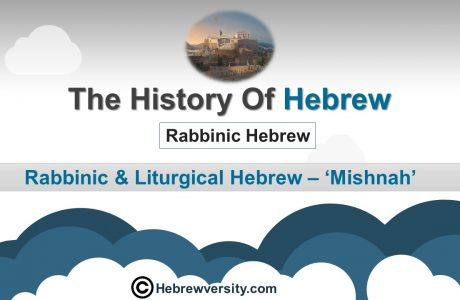 Unit 3: Rabbinic & Liturgical Hebrew – 'Mishnah'