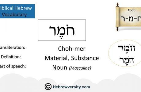 Biblical Hebrew Vocabulary List 26