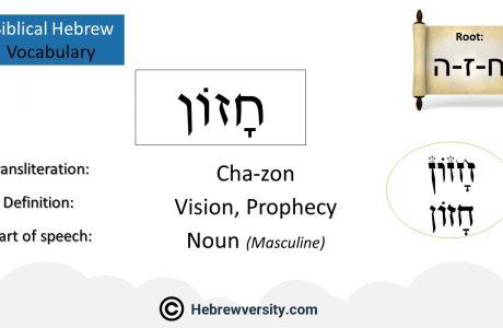 Biblical Hebrew Vocabulary List 35
