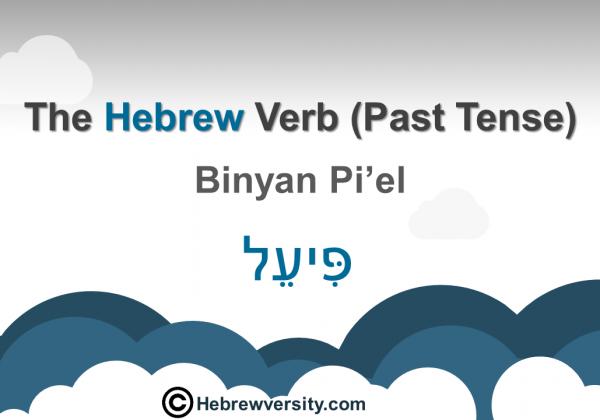 """""""Binyan Pi'el"""" Past Tense"""