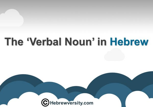 The 'Verbal Noun' in Hebrew