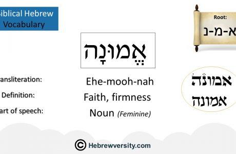 Biblical Hebrew Vocabulary List 1