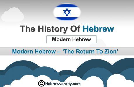 Unit 8: Modern Hebrew – 'The Return To Zion'