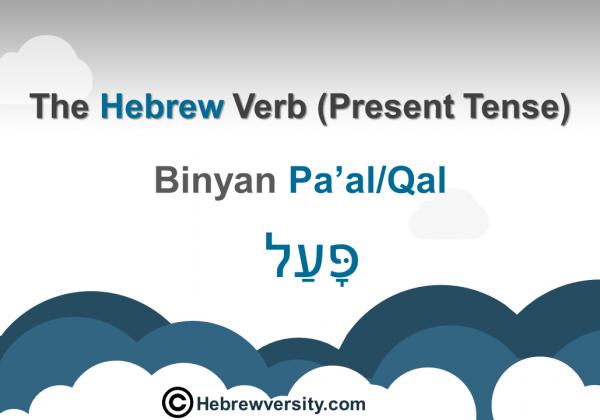 """""""Binyan Pa'al/Qal"""" Present Tense"""