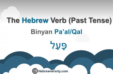"""""""Binyan Pa'al/Qal"""" Past Tense"""