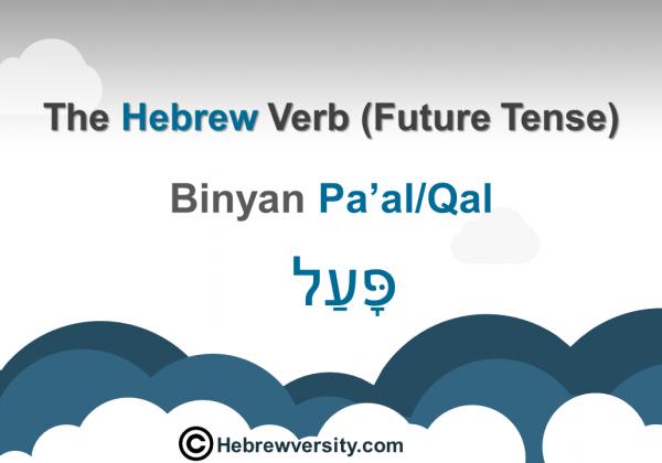 """""""Binyan Pa'al/Qal"""" Future Tense"""