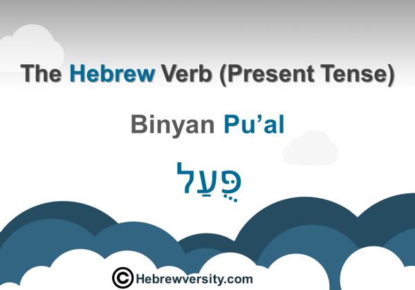 """""""Binyan Pu'al"""" Present Tense"""