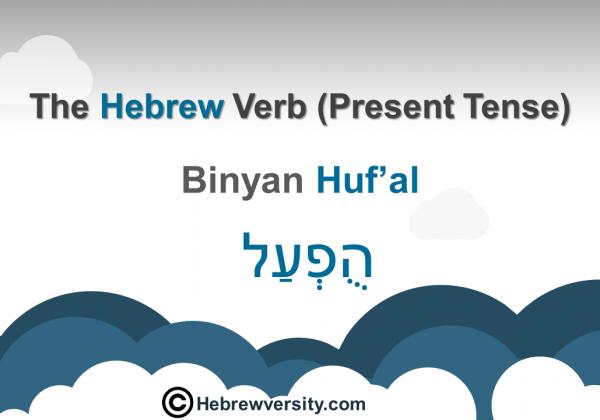 """""""Binyan Huf'al"""" Present Tense"""