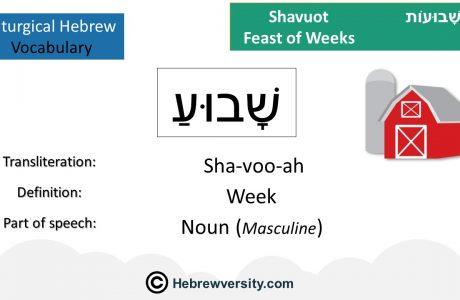 Shavuot Vocabulary