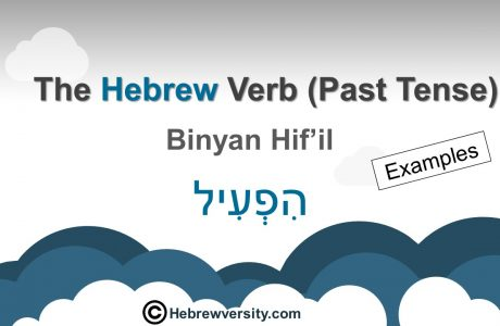 """Binyan Hif'il"" Past Tense: Examples"