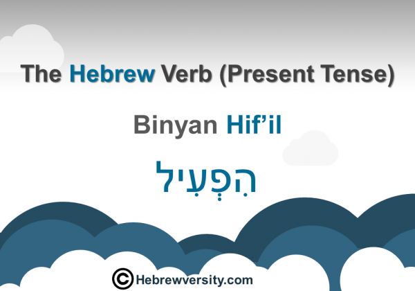 """""""Binyan Hif'il"""" Present Tense"""