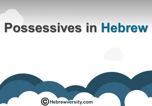 Possessive in Hebrew
