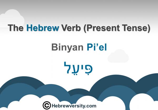 """""""Binyan Pi'el"""" Present Tense"""