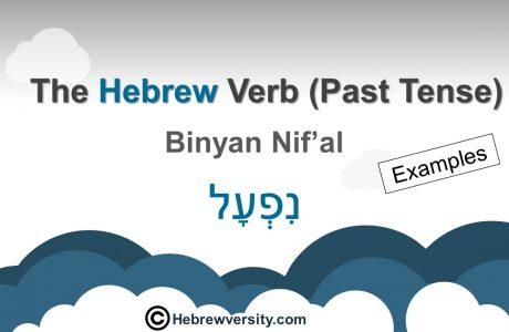 """Binyan Nif'al"" Past Tense: Examples"