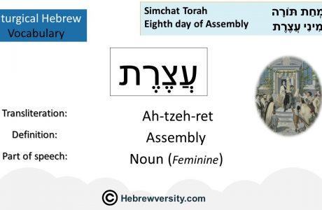 Simchat Torah/Shemini Atzeret Vocabulary