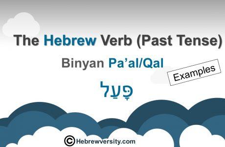 """Binyan Pa'al/Qal"" Past Tense: Examples"