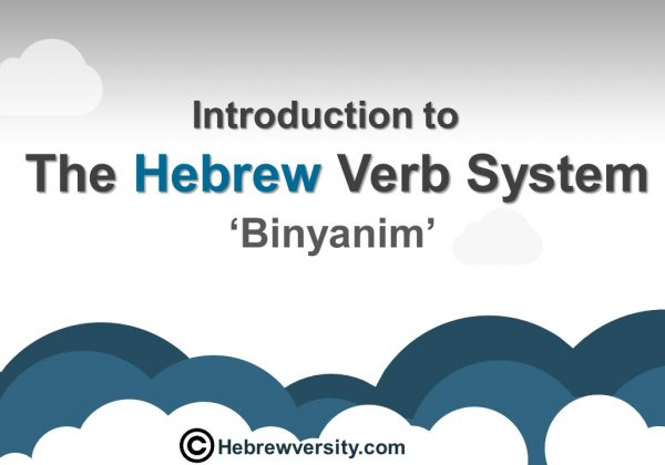 Introduction to the Hebrew verb system