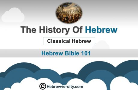 Unit 1: Hebrew Bible 101