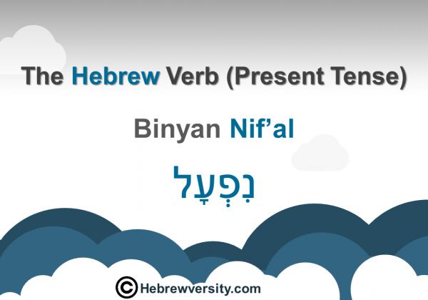"""""""Binyan Nif'al"""" Present Tense"""