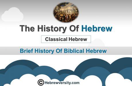 Unit 2: Brief History Of Biblical Hebrew