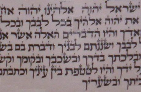 """Hidden Hebrew Letter Treasures in """"ShemaYisrael!"""""""