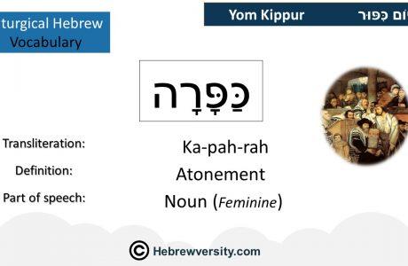 Yom Kippur Vocabulary