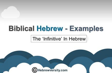 Biblical Hebrew Examples: The 'Infinitive' In Hebrew