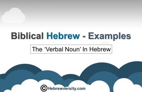 Biblical Hebrew Examples: The 'Verbal Noun' In Hebrew