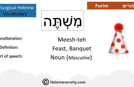 Purim Vocabulary